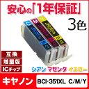 ショッピングPIXUS キヤノン BCI-351XL シアン・マゼンタ・イエローの3色セット ICチップ付【互換インクカートリッジ】