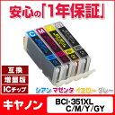 ショッピングPIXUS キヤノン BCI-351XL シアン・マゼンタ・イエロー・グレーの4色セット ICチップ付【互換インクカートリッジ】