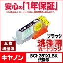 ショッピングPIXUS キヤノン BCI-351XLBK ブラック増量版 ICチップ付【洗浄カートリッジ】(関連項目 BCI-350 BCI-351 BCI-351BK BCI-350XL BCI-351XL BCI-350XLPGBK BCI-351+350/6MP)