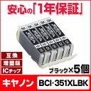 ショッピングcanon お得な5個セット! キヤノン BCI-351XLBK ブラック 増量版 ICチップ付【互換インクカートリッジ】BCI-351XLBKの増量版(関連項目 BCI-350 BCI-351 BCI-351BK BCI-350XL BCI-351XL BCI-351+350/6MP)