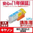 ショッピングcanon キヤノン BCI-351XLC シアン増量版 ICチップ付【洗浄カートリッジ】(関連項目 BCI-350 BCI-351 BCI-351C BCI-350XL BCI-351XL BCI-350XLPGBK BCI-351+350/6MP)