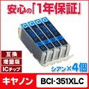 【4個セット】 キヤノン BCI-351XLC シアン 安心1年保証 ネコポスで送料無料 ICチップ付残量表示 キヤノン BCI-351Cの増量版の4個セット 【互換インクカートリッジ】[05P03D