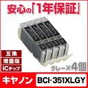 BCI-351XLGY 【4個セット】 キヤノン BCI-351XLGY グレー増量版 × 4 ICチップ付【互換インクカートリッジ】 BCI-351GY の増量版 BCI-351XLGYの4個セット