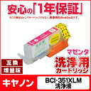 ショッピングcanon キヤノン BCI-351XLM マゼンタ増量版 ICチップ付【洗浄カートリッジ】(関連項目 BCI-350 BCI-351 BCI-351M BCI-351Y BCI-350XL BCI-351XL BCI-350XLPGBK BCI-351+350/6MP)
