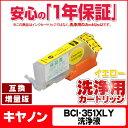 ショッピングPIXUS キヤノン BCI-351XLY イエロー増量版 ICチップ付【洗浄カートリッジ】(関連項目 BCI-350 BCI-351 BCI-351Y BCI-350XL BCI-351XL BCI-351+350/6MP)