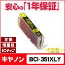 ショッピングcanon キヤノン BCI-351XLY イエロー増量版 ICチップ付【互換インクカートリッジ】BCI-351Yの増量版(関連項目 BCI-350 BCI-351 BCI-351Y BCI-350XL BCI-351XL BCI-351+350/6MP)