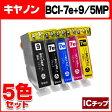 BCI-7e+9/5MP キヤノン BCI-7eBK/M/C/Y+BCI-9BKの5色セット【互換インクカートリッジ】ネコポスで送料無料[05P29Aug16]