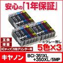 【送料無料】BCI-351XL+350XL/5MP 【3個セット】 キヤノン BCI-351XL+350XL/5MP 5色×3セット(BCI-351+350/5MPの増量版) ICチップ付残量表示 【