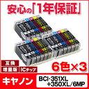 【送料無料】BCI-351XL+350XL/6MP 【3個セット】 キヤノン BCI-351XL+350XL/6MP 6色×3セット(BCI-351+350/6MPの増量版) ICチップ付残量表示 【