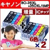 BCI-351XL+350XL/6MP 6色マルチパック2個セット増量版 ICチップ付 キヤノン 【互換インクカートリッジ】メール便 BCI-351+350/6MP 増量版 BCI