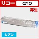 【ポイント10倍&送料無料】 C710C シアン IPSiO SP トナーカートリッジ リコー【再生トナーカートリッジ】(送料無料)印刷枚数:約6000枚(A4用紙・印字率5%) 対応機種:IPSiO