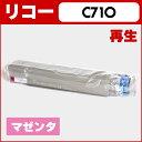 【ポイント10倍&送料無料】 C710M マゼンタ IPSiO SP トナーカートリッジ リコー【再生トナーカートリッジ】(送料無料)印刷枚数:約6000枚(A4用紙・印字率5%) 対応機種:IPSi