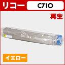 【ポイント10倍&送料無料】 C710Y イエロー IPSiO SP トナーカートリッジ リコー【再生トナーカートリッジ】(送料無料)印刷枚数:約6000枚(A4用紙・印字率5%) 対応機種:IPSi