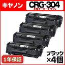 【ポイント10倍&送料無料】 キヤノン カートリッジCRG-304 4本セット<日本製パウダー使用> Satera D450/MF4010/MF4120/MF4130/MF4150/MF4270/MF