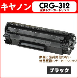 【送料無料】 CRG-312 キヤノン トナーカートリッジ312 ブラック LBP3100用 【互換トナーカートリッジ】【宅配便商品・あす楽】