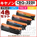 CRG-322II(CRG-322 2)大容量4色セット<日本製パウダー使用> キヤノン 【再生トナーカートリッジ】【宅配便商品】[05P05Nov16]