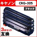 【ポイント10倍&送料無料】 CRG-325 キヤノン トナーカートリッジ325(CRG-325)3484B003 3本セット <日本製パウダー使用> LBP6030/LBP6040用 【互換トナーカ