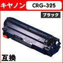 【ポイント10倍&送料無料】 CRG-325 キヤノン トナーカートリッジ325(CRG-325)3484B003 <日本製パウダー使用> LBP6030/LBP6040用 【互換トナーカートリッジ】