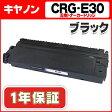 【数量限定価格!さらに送料無料】キヤノン E-30(CRG-E30) FC200/FC200S/FC210/FC220/FC220S/FC230/FC260/FC280/FC310/FC316/FC330/FC336/FC500/FC520/PC770/PC775/PC950/PC980用【互換トナーカートリッジ】【宅配便商品】
