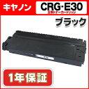 【数量限定価格!さらに送料無料】キヤノン E-30(CRG-E30) FC200/FC200S/FC210/FC220/FC220S/FC230/FC260/FC280/FC310/FC316/FC3
