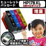 HP178XL(HP178 増量版)互換インク 安心1年保証 ICチップ搭載で残量検知対応 メール便でHP178XL ヒューレット・パッカード(HP) 4色マルチパック ICチップ