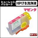 ヒューレット・パッカード HP178XLM マゼンタ 増量チップ付きCB324HJ【洗浄カートリッジ】