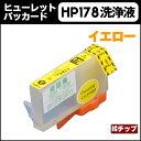 ヒューレット・パッカード HP178XLY イエロー 増量チップ付きCB325HJ【洗浄カートリッジ】