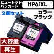 HP 61XL【2個セット(CH563WA+CH564WA)】ヒューレットパッカード HP61XL 3色一体型カラー(増量) +黒(増量) リサイクルインクカートリッジ(再生)【宅配便商品】[P06May16]