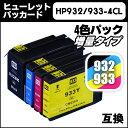 ヒューレット・パッカード(HP)HP932XL+933XL4色セット互換インクカートリッジ増量チップ付き【宅配便商品・あす楽】[532P17Sep16]