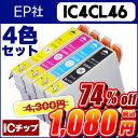 EP社 IC4CL46 4色セット【互換インクカートリッジ】[532P17Sep16]