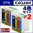 【送料無料】IC4CL6165 【2個セット】 EP社 IC4CL6165 4色セット×2 【互換インクカートリッジ】 します【宅配便商品】[05P18Jun16]