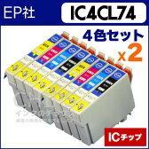 IC4CL74×2 EP社 IC74 4色パックの2個セット 【互換インクカートリッジ】 (染料インク) 関連商品 IC4CL74 ICBK74 ICC74 ICM74 ICY74 IC74[532P17Sep16]