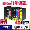 【宅配便送料無料】IC4CL76 黒もう1本追加!EP社 IC4CL76 / IC76シリーズ 4色パック+ブラック 大容量 ICチップ付【互換インクカートリッジ】【宅配便商品・あす楽】[05P03D