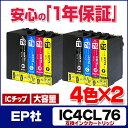 【スマホエントリーで全品10倍】【宅配便送料無料】IC4CL76 【2個セット】 EP社 IC4CL76 IC76シリーズ 4色パック×2 …