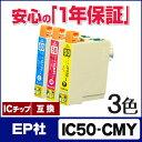 エプソン(EPSON)IC50シアン・マゼンタ・イエローの3色セットICチップ付【互換インクカートリッジ】 02P31Aug14