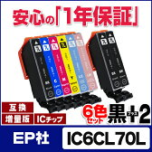 IC6CL70L 黒もう2本追加!【ネコポス・送料無料】 EP社 IC6CL70L+ICBK70L (IC70L増量版) 6色セット+黒2本 ICチップ付 残量表示t対応 【互換インクカートリッジ】 安心1年保証[05P03Dec16]