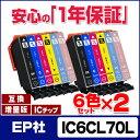 IC6CL70L お得な2個セット!【ネコポス・送料無料】 EP社 IC6CL70L (IC70L増量版) 6色セット×2 ICチップ付 残量表示対応 【互換インクカートリッジ】安心1年保証[532P