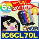 IC70 IC6CL70L 6色セット【ICBK70L ICC70L ICM70L ICY70L ICLC70L ICLM70L】エプソン互換(EPSON互換) 互換インクカートリッジ【ネコポス送料無料】