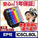 【スマホエントリーで全品10倍】IC6CL80L 【お好きな色が選べる★ネコポスで送料無料】EP社 IC6CL80L 6色セット 増量版 【互換インクカートリッジ】 IC6CL80 / IC80 シリーズの増量版 安心一年保証