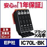 IC70L-BK 4本セット★ネコポスで送料無料★EP社 IC70L-BK ブラック 増量版 【互換インクカートリッジ】 IC70-BK / IC70 シリーズの増量版