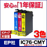 EP社 ICC76(シアン) ICM76(マゼンタ) ICY76(イエロー)の3色パック ICチップ付【互換インクカートリッジ】[05P03Dec16]
