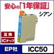 EP社ICC50 シアン【互換インクカートリッジ】[05P09Jul16]