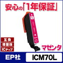 ショッピングカートリッジ ICM70L【ネコポス・送料無料】 EP社 ICM70L (IC70L増量版) マゼンタ ICチップ付【互換インクカートリッジ】