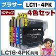 ブラザーLC11-4PK LC16-4PK 共通 4色パック【互換インクカートリッジ】[05P09Jul16]
