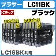 【送料無料】ブラザーLC11BK LC16BK 共通 ブラック10個セット【互換インクカートリッジ】【宅配便商品・あす楽】[532P17Sep16]