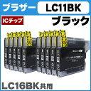 【送料無料】ブラザーLC11BK LC16BK 共通 ブラック10個セット【互換インクカートリッジ】