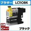 ショッピングカートリッジ ブラザーLC110BK ブラック互換インクカートリッジ対応機種:DCP-J152N / DCP-J137N / DCP-J132N