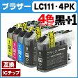 LC111-4PK 【黒もう1本★ ネコポスで送料無料】ブラザー LC111-4PK の4色+LC111BK 黒 ICチップ付残量表示 【互換インクカートリッジ】[05P29Aug16]