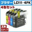 LC111-4PK 【ネコポスで送料無料】 ブラザー LC111-4PK 4色セット(ブラック、シアン、マゼンタ、イエロー)ICチップ付残量表示 【互換インクカートリッジ】[05P18Jun16]