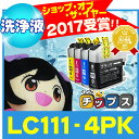 LC111専用 4色セット(ブラック/シアン/マゼンタ/イエロー)【洗浄液】